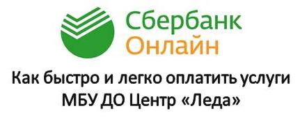 http://leda29.ru/center/documentation/platnye_uslugi/оплата/